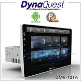 【愛車族】DynaQuest (DMV-101A)10.1吋 8核Android 安卓系統導航機