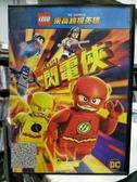 挖寶二手片-B32-正版DVD-動畫【樂高超級英雄:閃電俠】-LEGO(直購價) 海報破損