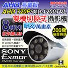 大毛生活館--【CHICHIAU】AHD 720P SONY 130萬畫素1200TVL雙模切換高功率八陣列燈夜視攝影機