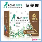 Lovepets~萌美麗-蔬果發酵複方膠囊
