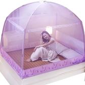 蒙古包蚊帳1.8m床1.5雙人家用加密加厚三開門1.2米床單人學生宿舍HRYC 【免運】
