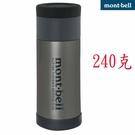 Mont-bell 日本品牌 不鏽鋼 高山保溫瓶 0.35L (1124765 GM 灰黑)
