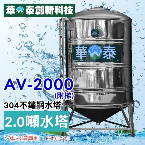 【C.L居家生活館】AV-2000 2噸 V底不鏽鋼立式水塔/304水塔/蓄水塔/2000L/含腳架附梯