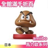 【壞香菇】日本 超級瑪利歐系列 奧德賽 amiibo NFC可連動公仔 任天堂 WII【小福部屋】