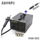 高迪850B熱風槍防靜電數顯恒溫熱風焊臺850氣泵拆焊臺撥焊臺維修 小山好物