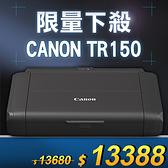 【限量下殺10台】Canon PIXMA TR150 A4可攜式噴墨印表機 /適用 PGI-35 / CLI-36
