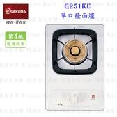【PK廚浴生活館】 高雄 櫻花牌 G251KE 單口檯面爐 瓦斯爐 G251 實體店面 可刷卡