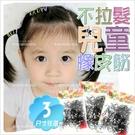 兒童專用不拉髮橡皮筋(黑色)-200條(三款)[57912]不咬頭髮