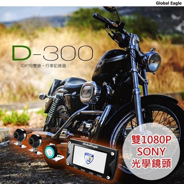【贈32G記憶卡 原廠公司貨】響尾蛇 D300 1080P 機車 重機 前後雙鏡頭 行車記錄器 防水 D-300