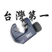 台灣製 orx全培林迷你白鐵切管器 不鏽鋼切管器 不銹鋼切管器 銅管切管器