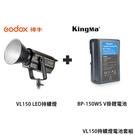 【EC數位】Godox 神牛 VL150 LED持續燈 + Kingma BP-150WS V掛鋰電池 套組 棚燈