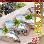 竹筴魚刺身 (120g±5%(20片)/包)