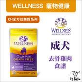 WELLNESS寵物健康〔CHGF無穀犬糧,成犬去骨雞肉,24磅〕