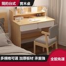電腦桌 書桌書架組合床邊小桌子簡約家用租房臥室學生寫字桌辦公桌【快速出貨】