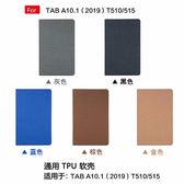 電壓布紋 三星 Tab A 10.1 2019 T510 T515 保護套 平板皮套 純色 軟殼 平板保護套 防摔 支架 保護殼