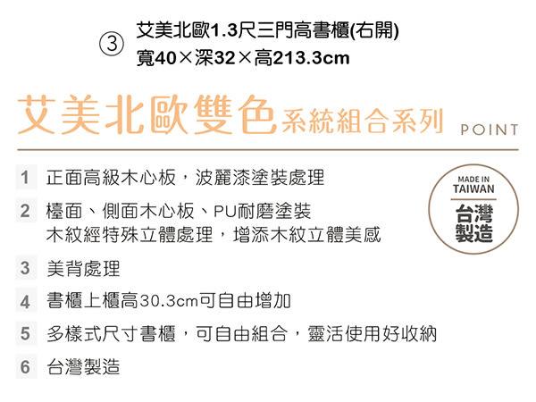 【森可家居】艾美北歐1.3尺三門高書櫃(右開)(單只-編號3) 7HY498-3 MIT台灣製造