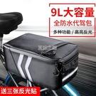 代駕包后座包防水自行車馱包后貨架包山地車尾包騎行駝包專用裝備