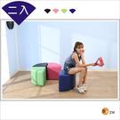 《百嘉美》多彩扇形沙發凳/沙發椅(40x40公分)(四色可選) 斗櫃 麻將桌 鞋櫃