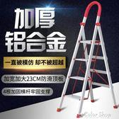折疊梯子家用梯子折疊加厚鋁合金梯子人字梯四五六步室內爬梯扶梯伸縮樓梯  color shopYYP