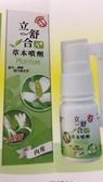 立舒合 草本噴劑(綠) 15ml(瓶)*22瓶~口腔用