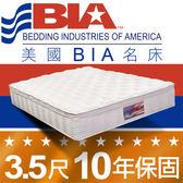 美國BIA名床-Chicago 獨立筒床墊-3.5尺加大單人 10年保固 比利時Artilat乳膠 2.3mm橄欖型袋裝獨立筒