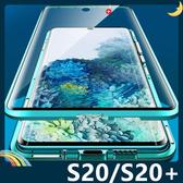 三星 Galaxy S20/S20+ Ultra 萬磁王金屬邊框+鋼化雙面玻璃 刀鋒戰士 全包磁吸款 保護套 手機套 手機殼