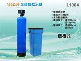 【水築館淨水】50公升雙槽式軟水器 全自動控制-時間型 全屋過濾 地下水/自來水軟化系統(L1004)