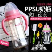 奶瓶 寶寶奶壺寬口徑PPSU高溫防摔耐摔奶瓶1-2歲300ml嬰兒防脹氣硅膠 玩趣3C