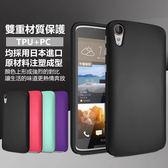 【24小時出貨】防滑鎧甲 HTC Desire 630 530 手機殼 球紋 全包 雙重防摔 抗震 保護殼 軟殼 保護套