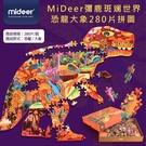MiDeer彌鹿斑斓世界恐龍大象280片拼圖