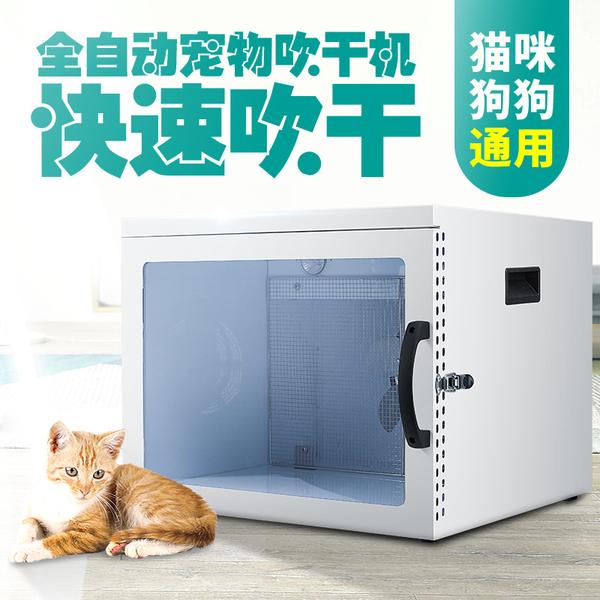 12h快速出貨 寵物烘乾機 家用商用貓貓吹幹機 全自動寵物烘乾箱 110V寵物吹毛機 烘毛機 烘乾箱