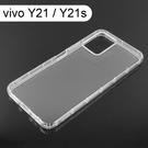 【ACEICE】氣墊空壓透明軟殼 vivo Y21 / Y21s (6.51吋)