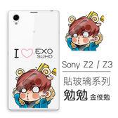 [SONY Z2 / Z3] 貼玻璃系列 超薄TPU 客製化手機殼 EXO 奶包 白白 燦燦 嘟嘟 開開 勉勉