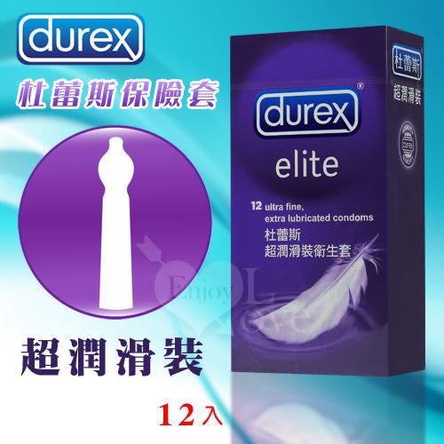 《蘇菲雅情趣用品》Durex 杜蕾斯超潤滑裝保險套 12入裝
