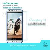 ☆愛思摩比☆ NILLKIN HTC Desire 620 dual/820 mini Amazing H 防爆鋼化玻璃貼