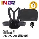 【6期0利率】GoPro AKTAC-001 運動套件組 含胸前綁帶+收納盒+把手固定座