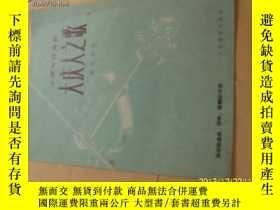 二手書博民逛書店小提琴獨奏曲罕見大慶人之歌 鋼琴伴奏Y28340 蔣頌建 人民音