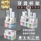 現貨【免打孔】浴室置物架漱口杯擠牙膏器具牙刷固定架家庭情侶-2杯【AAA5568】