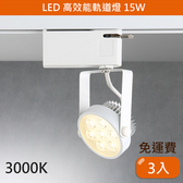 LED高效能15W軌道燈 白色 黃光 3000K TAW315-3