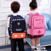 兒童後背包書包小學生男童1-2-3-4-6年級男女孩兒童雙肩減負背包6-12周歲 NMS陽光好物