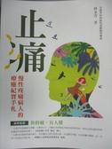 【書寶二手書T4/養生_WGR】止痛-慢性疼痛病人的療癒紀實手札_林永青