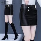 皮裙包臀裙性感半身裙女秋冬季短裙2020新款時尚高腰超緊pu小皮裙【快速出貨】
