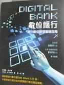【書寶二手書T2/財經企管_ZJQ】數位銀行:銀行數位轉型策略指南_克里斯‧史金納