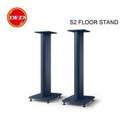 英國 KEF S2 專屬原廠腳架 一對 黑色 / 白色 / 藍色 / 紅色 / 灰色 公司貨