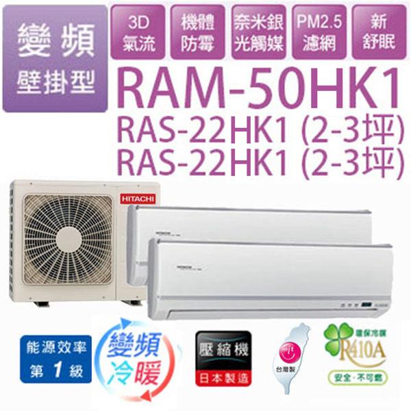【HITACHI日立】旗艦系列變頻冷暖一對二分離式冷氣 RAM-50HK1/RAS-22HK1+RAS-22HK1(含基本安裝+舊機處理)