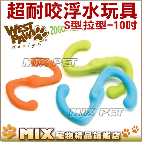 ◆MIX米克斯◆美國West Paw Design.超級耐咬浮水玩具【S型拉扯玩具-10吋】保固期限內玩壞免費換新