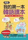 (二手書)安妞!我的第一本韓語讀本 -會與不會之間,只有1秒的距離