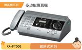 國際牌 Panasonic 感熱式傳真機 KX-FT508 TW / KX-FT506 TW 公司貨 (送A4感熱紙*3捲)