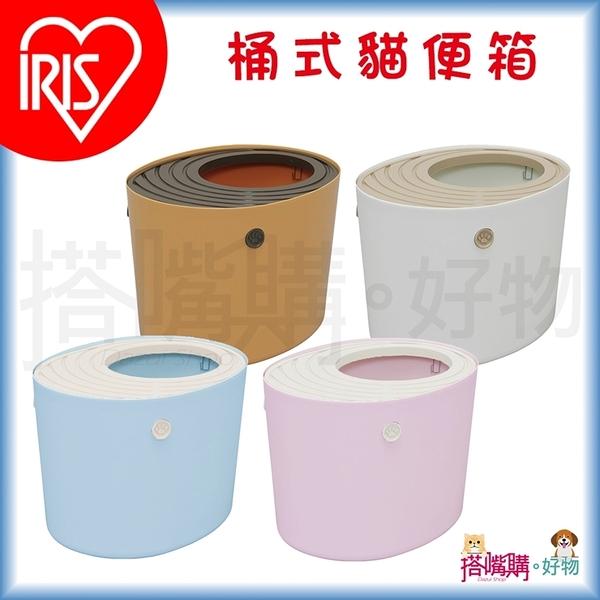 日本IRIS 『 桶式貓便箱 - 大 』 IR-PUNT-530 【搭嘴購】