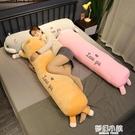 倉鼠公仔毛絨玩具陪你睡覺懶人夾腿抱枕女孩床上長條枕玩偶布娃娃 夢幻小鎮